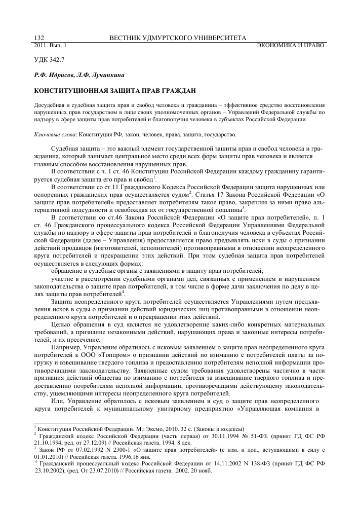 управление по защите прав потребителей барнаул