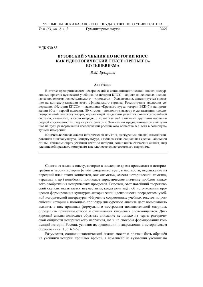 История кпсс советский учебник для вузов и военных училищ.