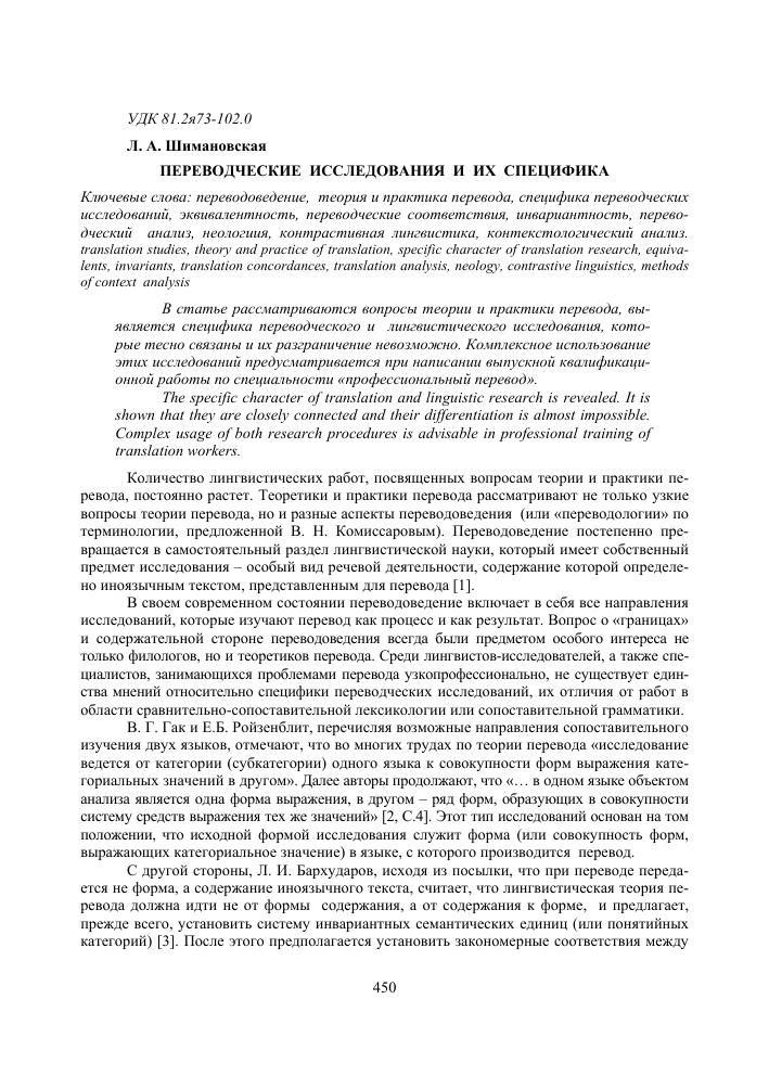 Переводческие исследования и их специфика тема научной статьи по  Показать еще