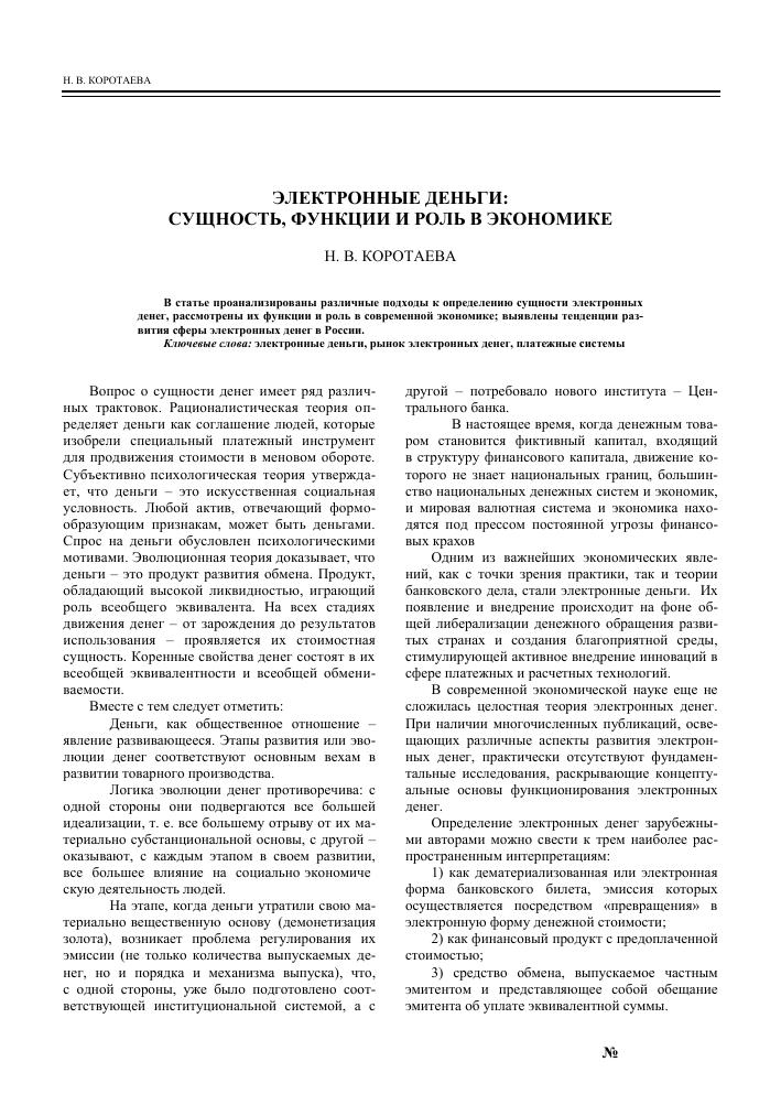 Доклад про электронные деньги 2931