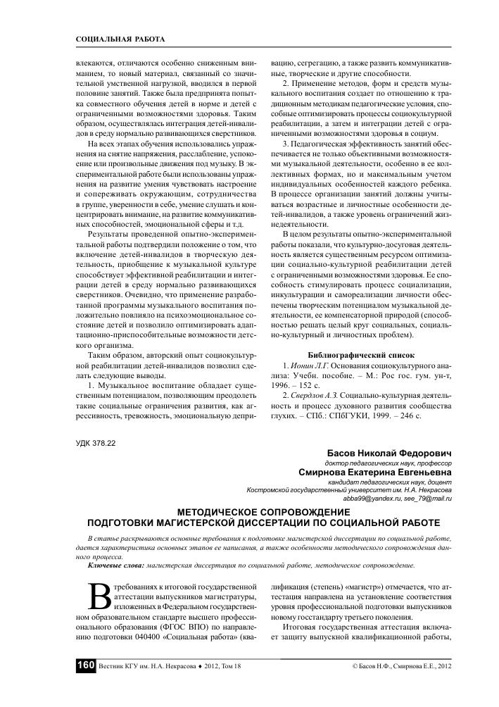 Методическое сопровождение подготовки магистерской диссертации по  methodical maintenance of preparation of master thesis by social work
