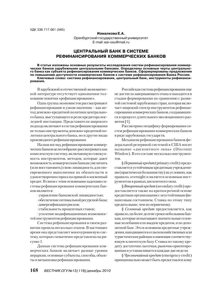 рено банк официальный сайт кредиты физическим лицам