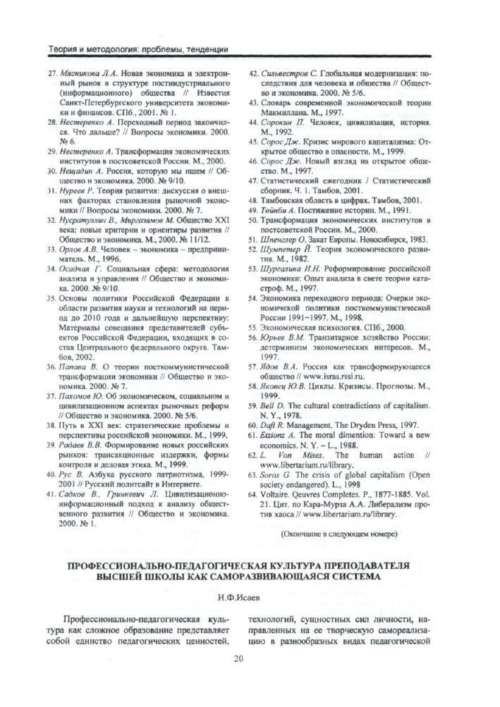 Сластёнин в а педагогика в а сластёнин м.: школа-пресс 2000 г скачать онлайн