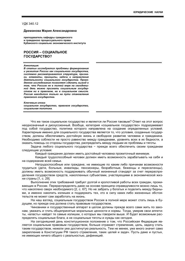 Россия социальное государство тема научной статьи по  Показать еще
