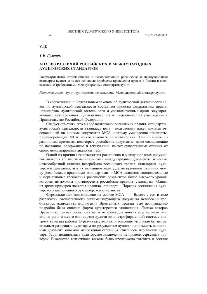 Анализ различий российских и международных аудиторских стандартов  discrepancies analysis in russia and international audit standards