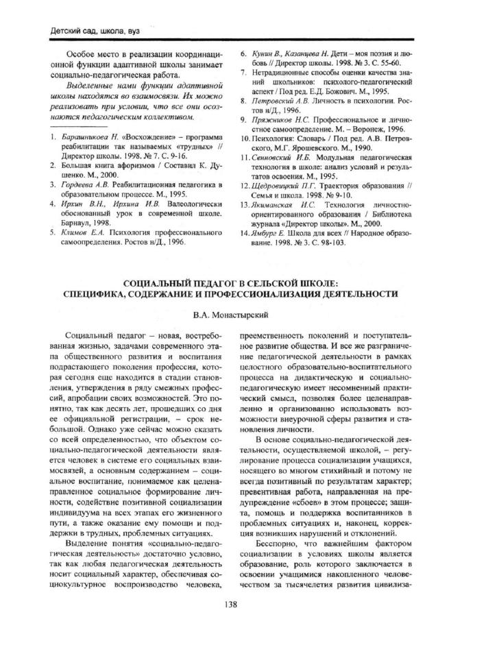 Должностная инструкция организатора детского движения