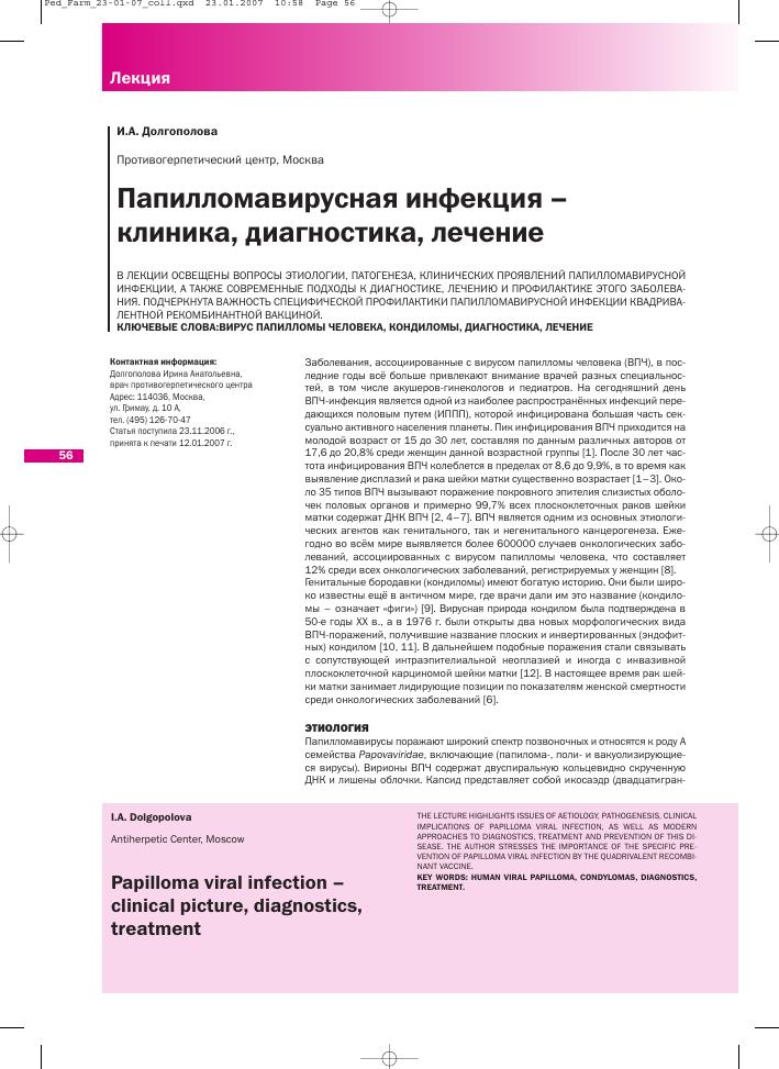 diagnostic de papilom