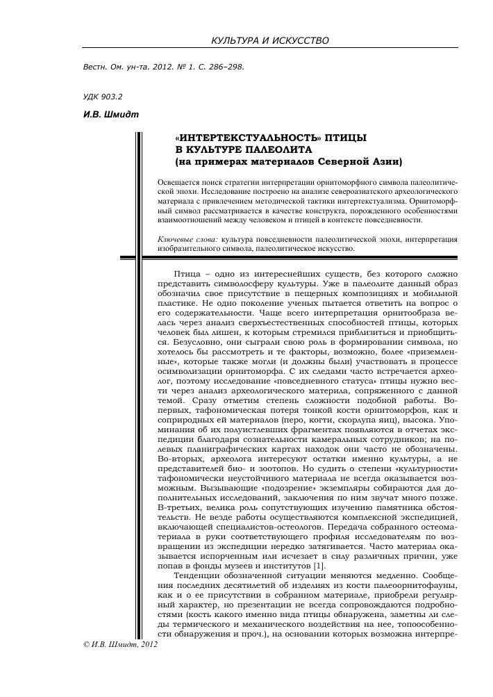 Л.в лбова статьи о палеолите сибири
