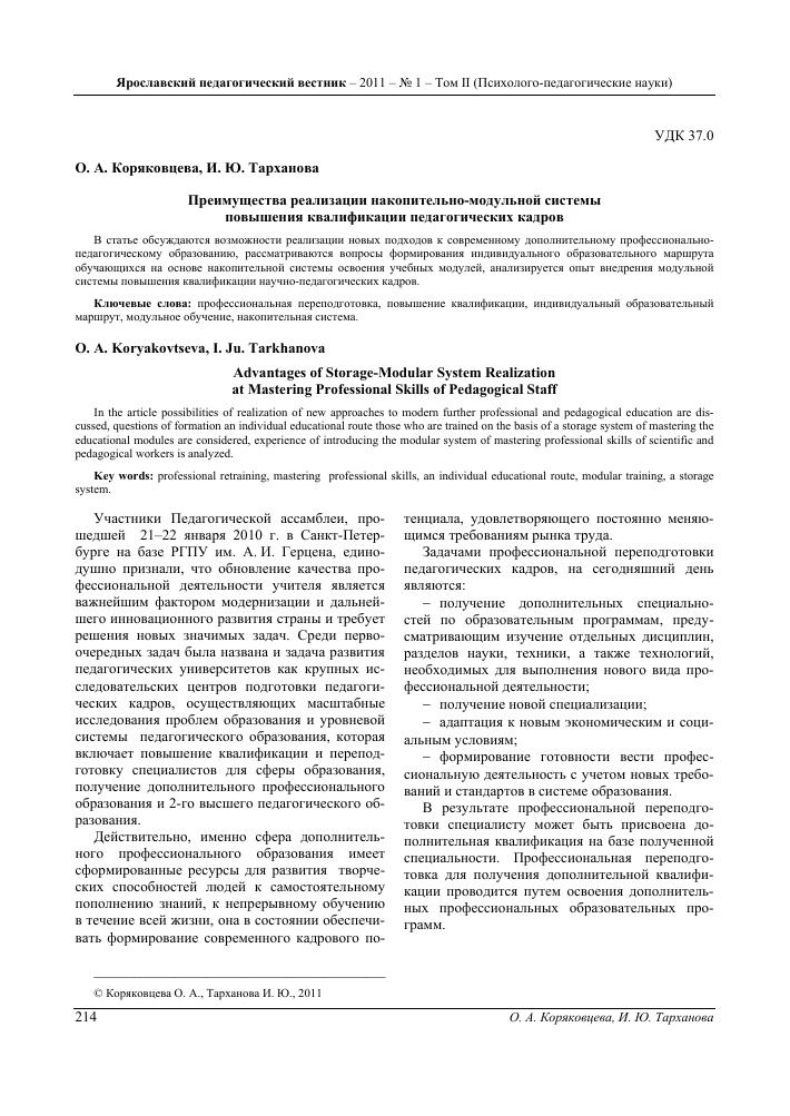 Повышение квалификации переподготовка педагогических кадров центр повышения квалификации ржд екатеринбург