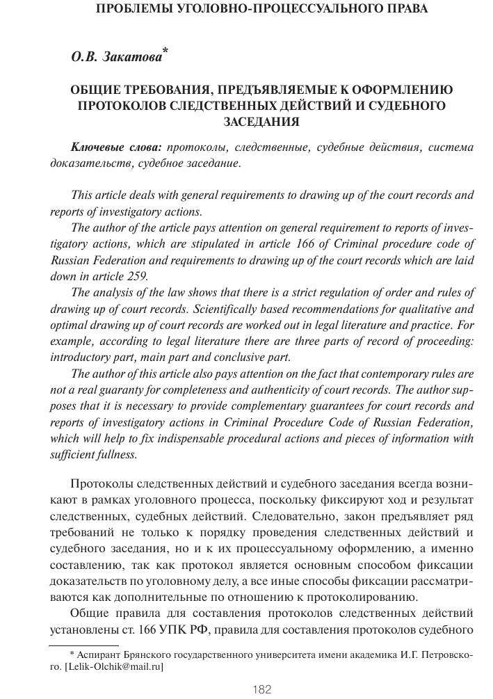 судебное требование