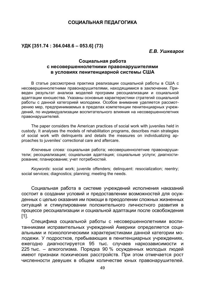 Девушка модель социальной работы адаптации ирина андриевская