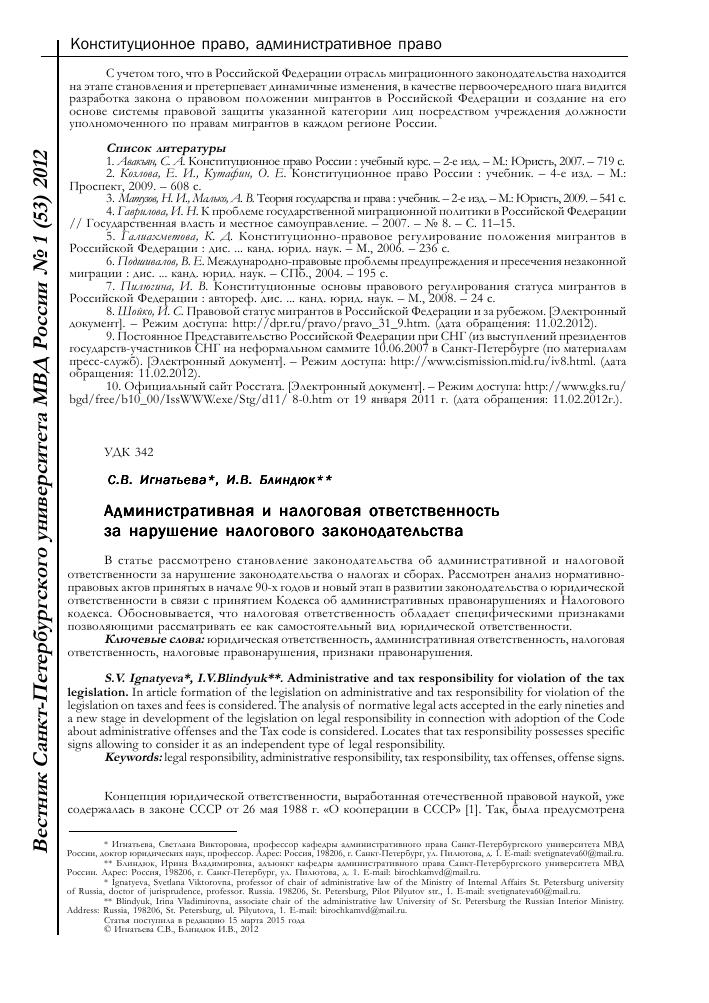 законодательство о налогах и сборах список литературы