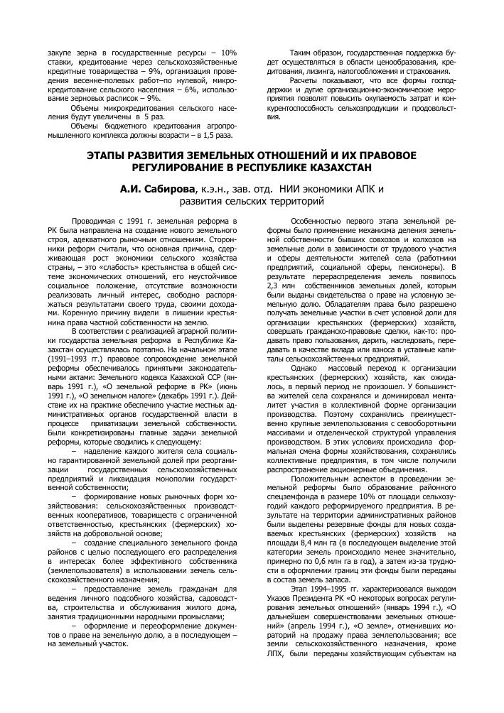 Казахстан расчет кредита