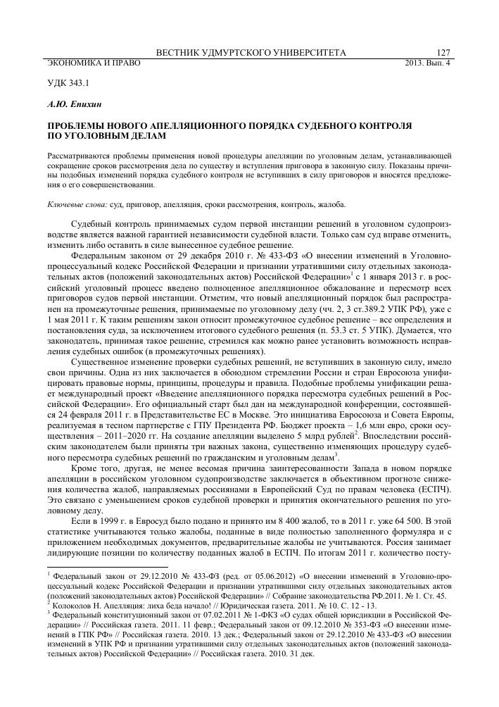 Как закрыть уголовное дело украина