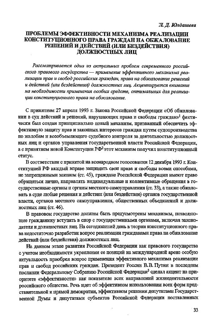 Федеральный закон 130 фз