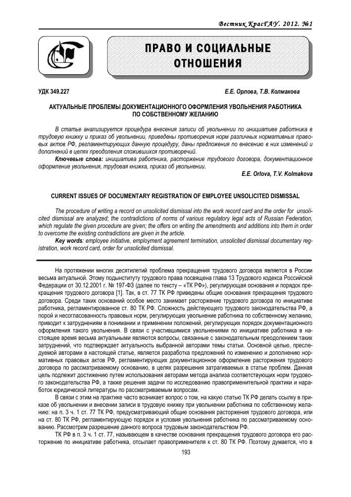 Регистрация помещения для содержания крс на земельном участке лпх
