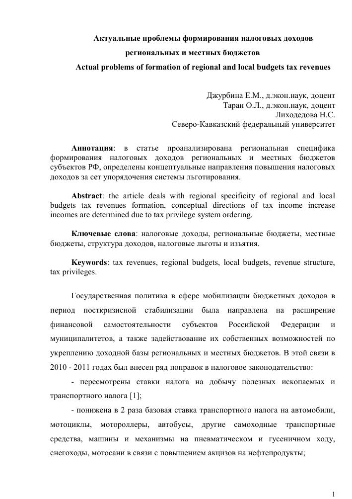 Ставки транспортного налога архангельск 2010 онлайн казино с максимальными ставками