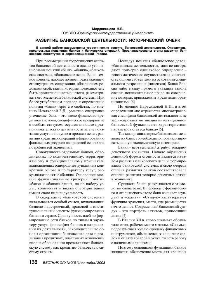 Банковское дело в России: исторические факты