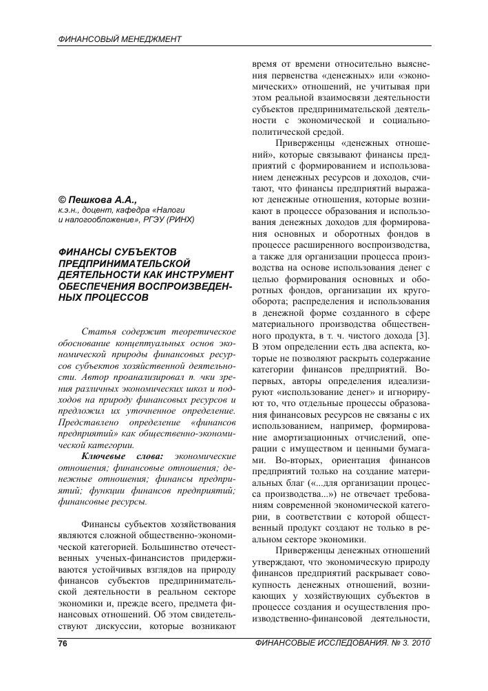 Буряковский в в финансы предприятий учебник