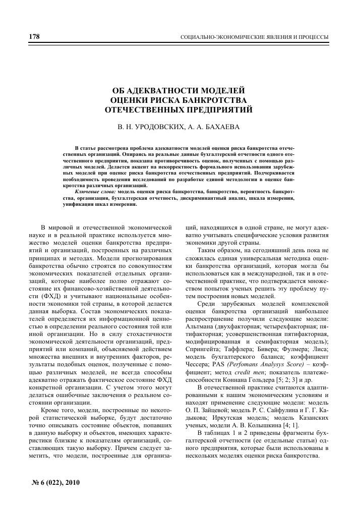 статья оценка риска банкротства