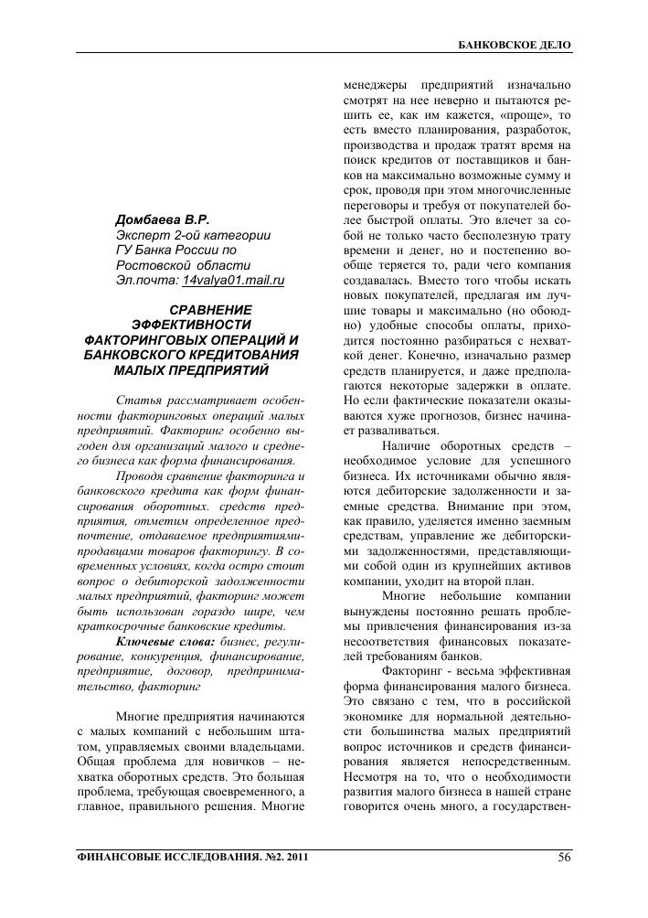 взять кредит в московском индустриальном банке