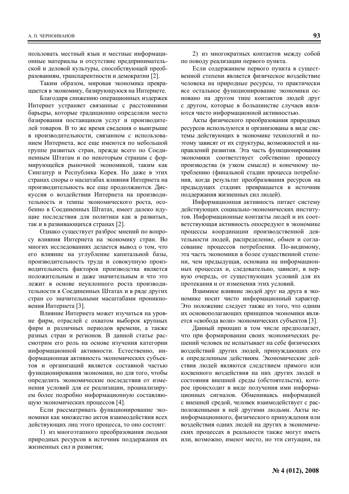 http://cyberleninka.ru/viewer_images/14688877/f/2.png