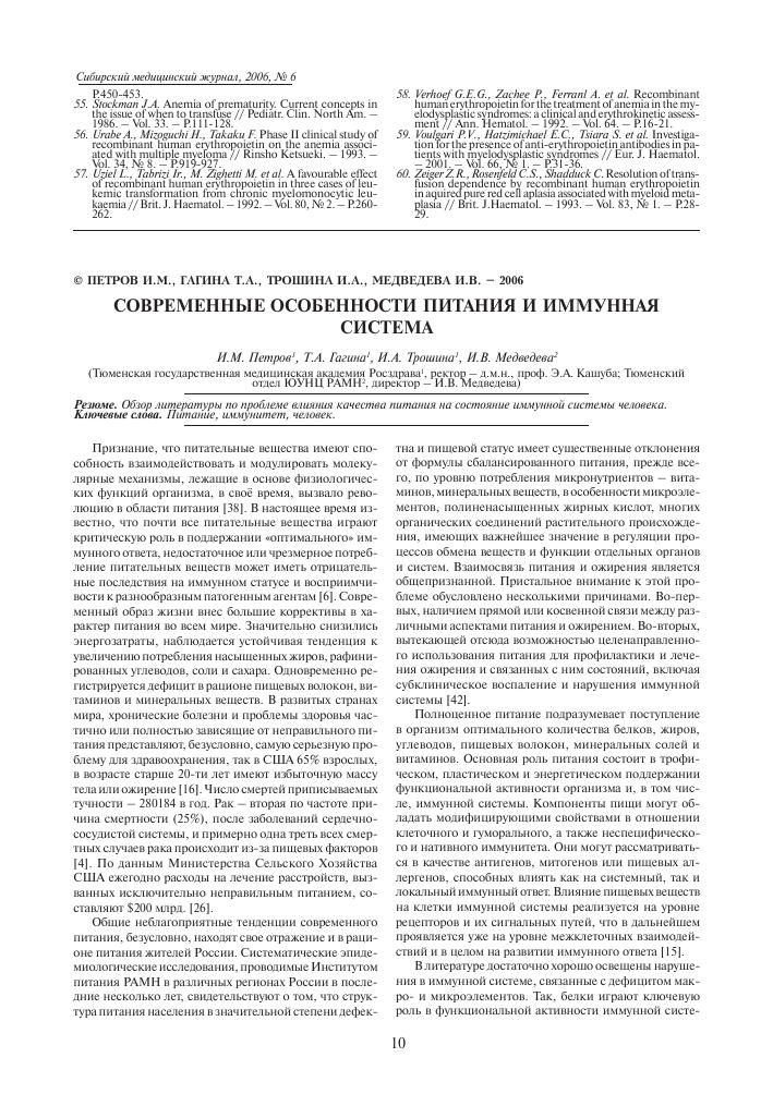 Современные особенности питания и иммунная система – тема научной ... eb04e3043b4