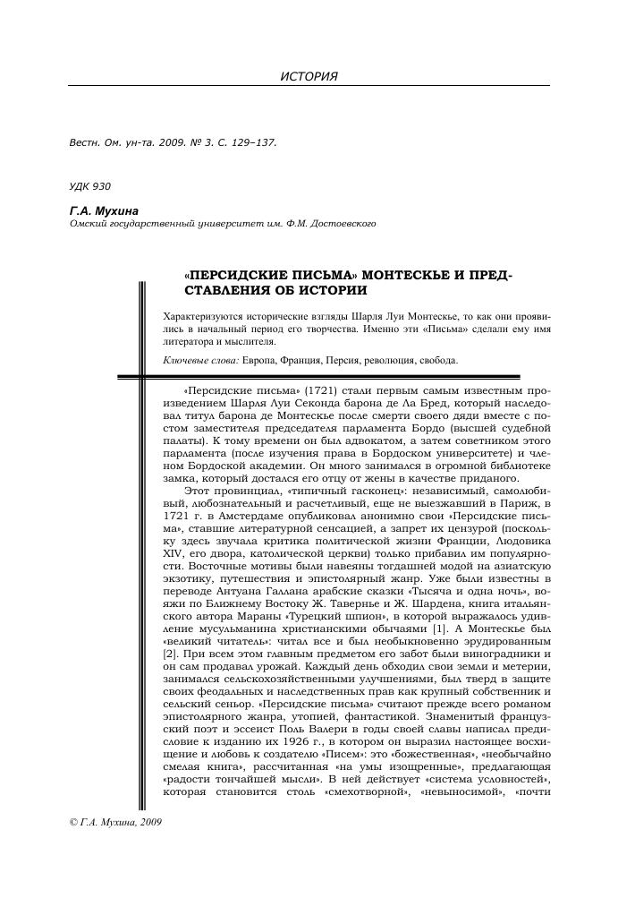 Монтескье персидские письма скачать pdf
