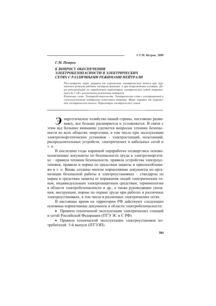 электробезопасность понятие последствия поражения электрическим током