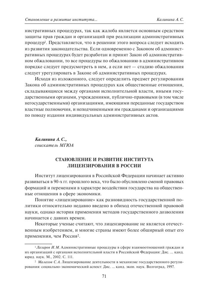 Курсовая работа институт лицензирования 1495