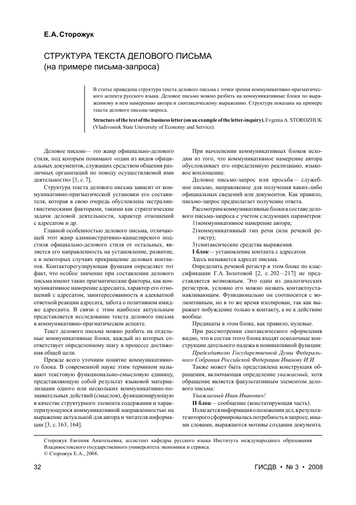 пример стилистический анализ текста официально делового стиля