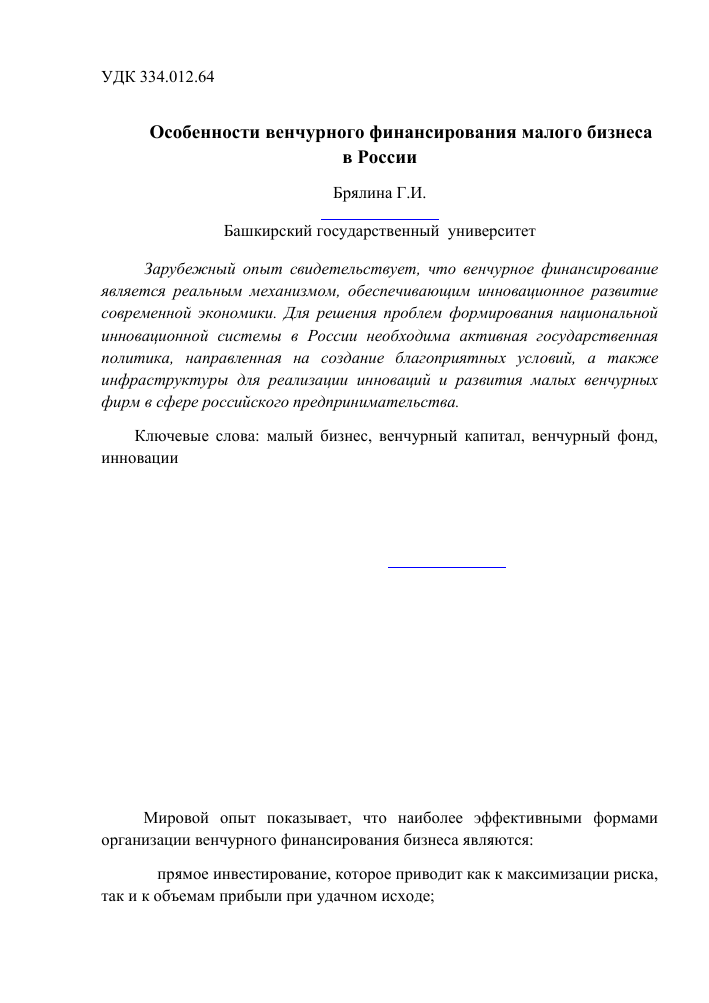 Features of venture financing of small businesses in Russia