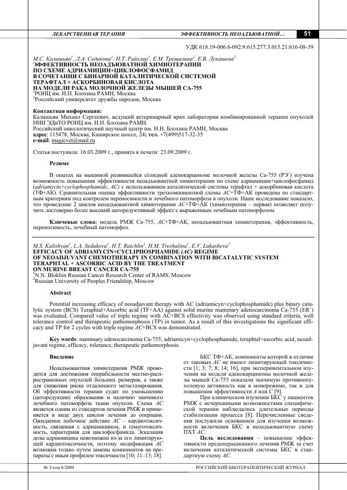 Эффективность неоадъювантной химиотерапии по схеме ас в сочетании.