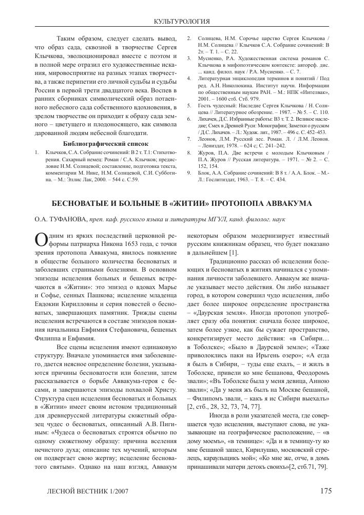 Языковые особенности жития протопопа аввакума