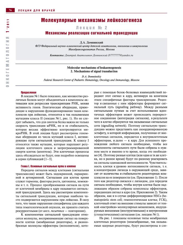 Схема молекулярных механизмов канцерогенеза фото 427