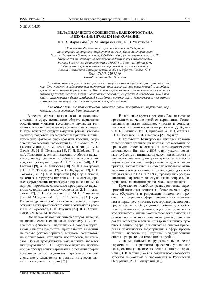Вклад научного сообщества Башкортостана в изучение проблем  Показать еще