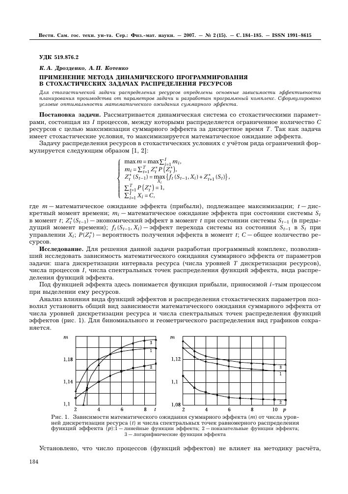 Решить задачу распределения ресурсов методом динамического программирования решение задач на ansys