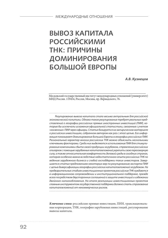 Транс национальные компании в узбекистане