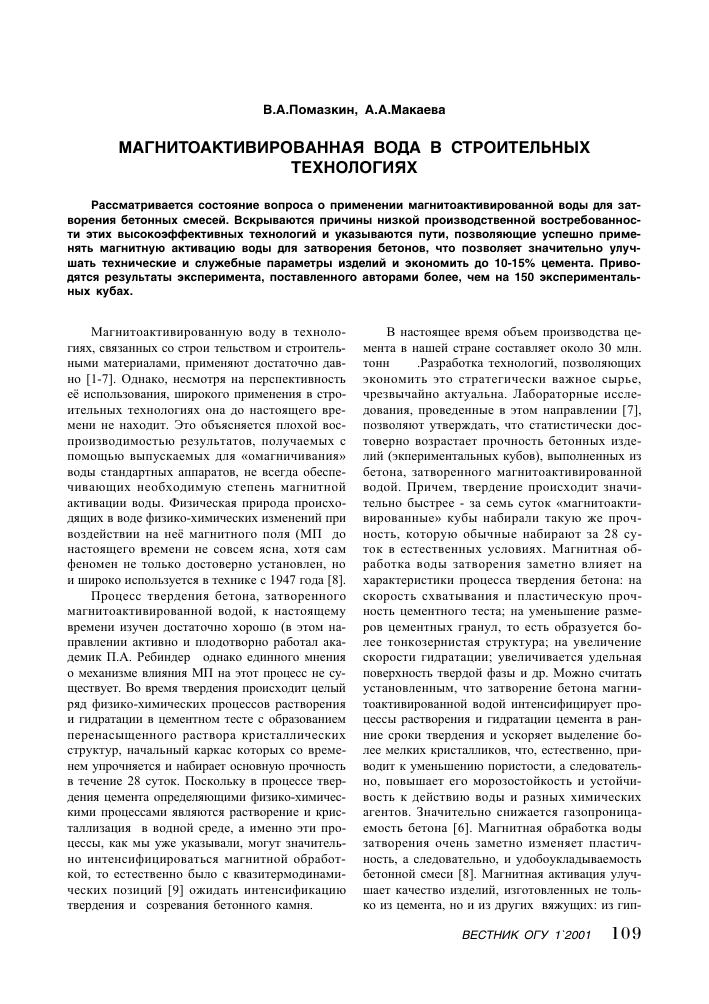 Активация воды затворения бетонных смесей определение марки строительного раствора