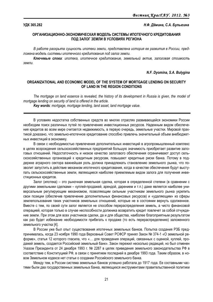 Ипотечные кредиты в банках узбекистана