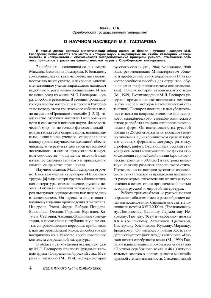 Гаспаров статья о катулле