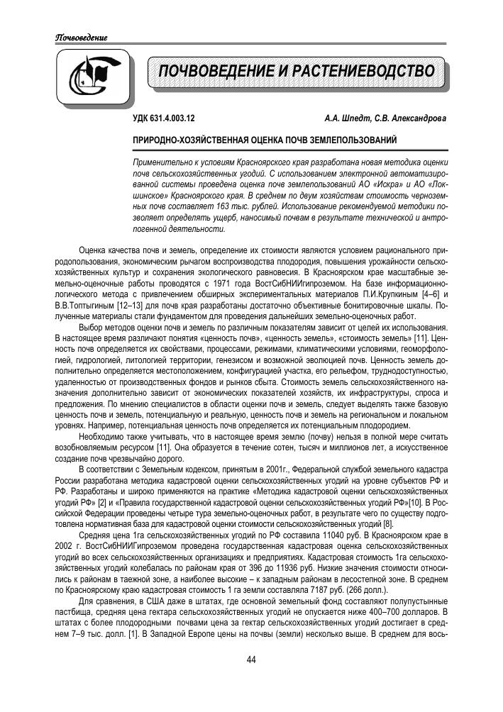 электронный дневник 163 зеленогорск красноярский