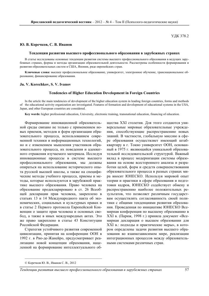 Формирование системы высшего образования в европейских странах бесплатный курс обучения на форекс