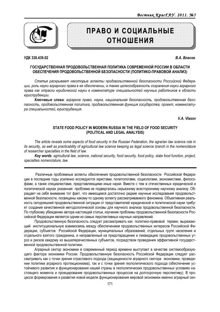 Государственная продовольственная политика современной России в  Показать еще