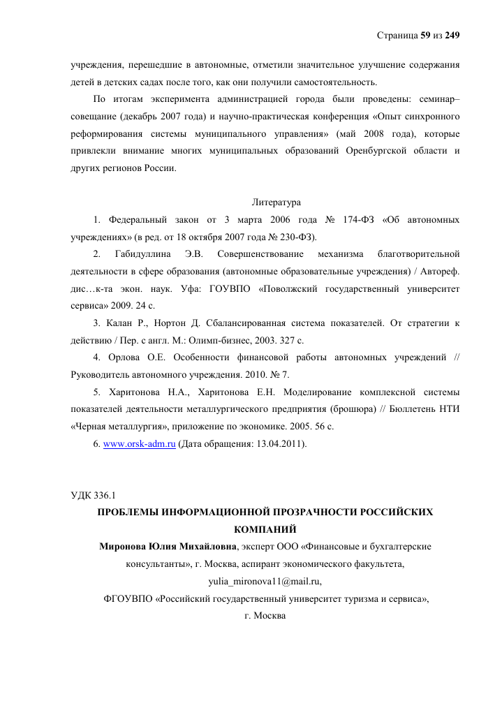 Проблемы информационной прозрачности российских компаний тема  Показать еще