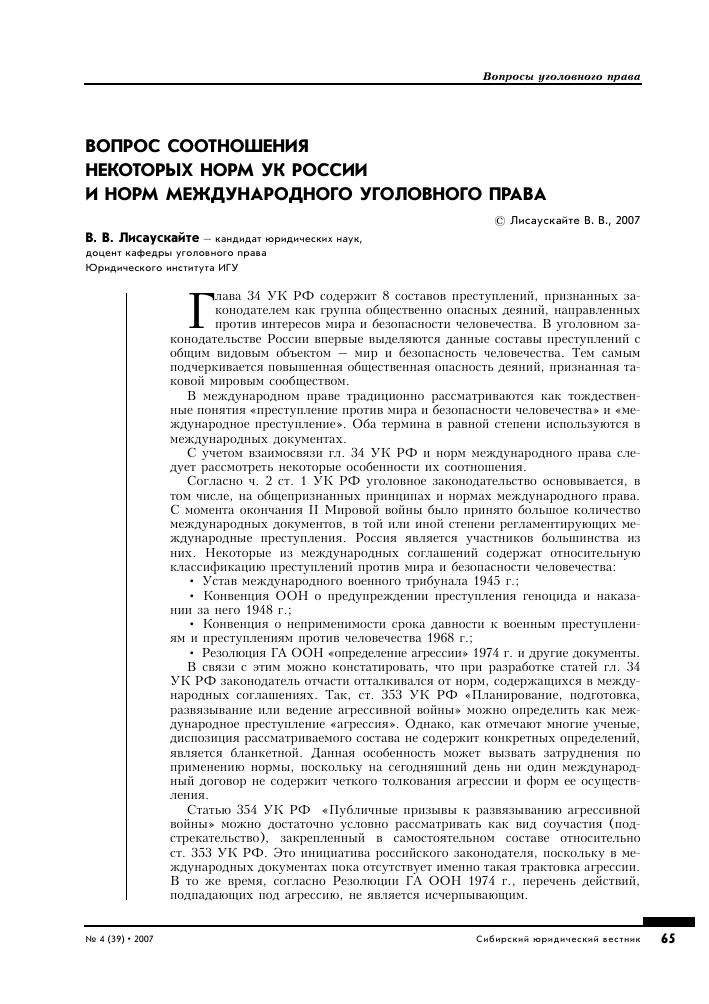 Договор аренды с правом выкупа автомобиля между физическими лицами образец