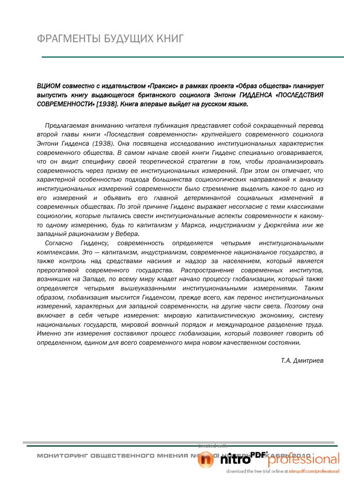 Гидденс социология скачать pdf