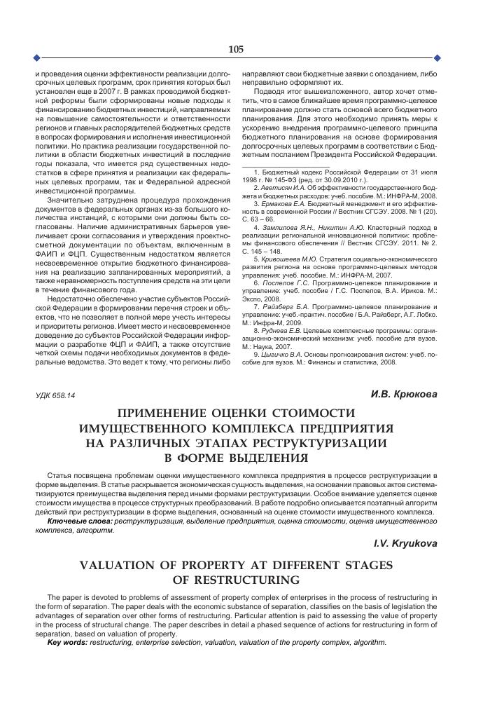 Применение оценки стоимости имущественного комплекса предприятия на ... 4b565b60886