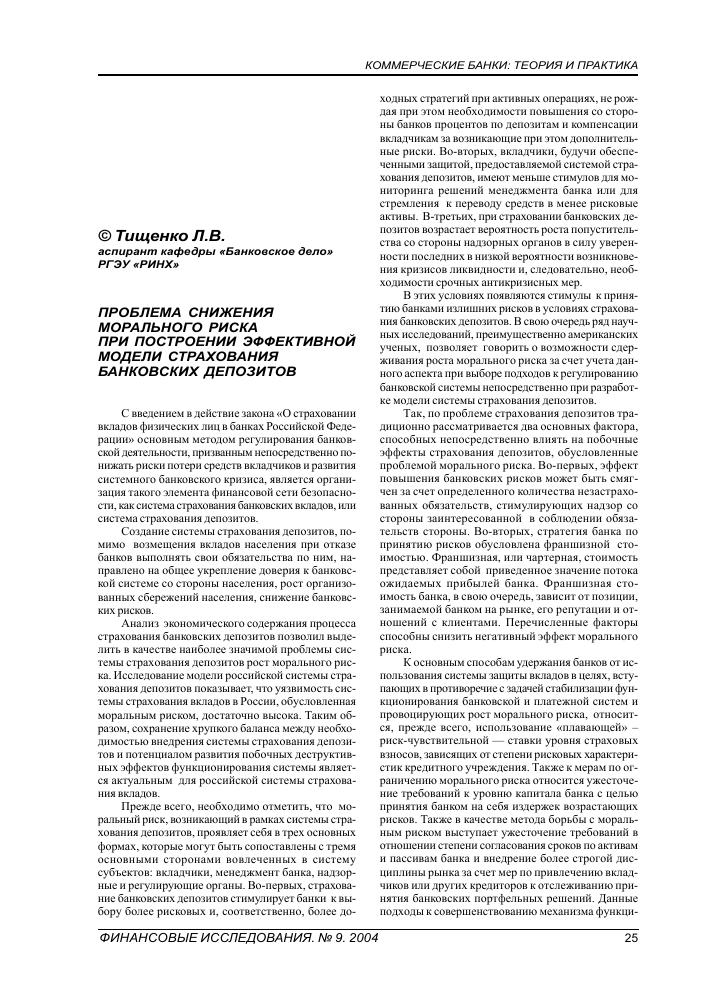 Закон о страховании вкладов