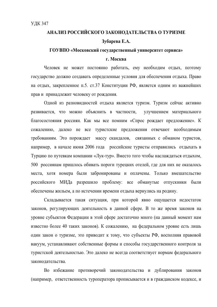 Лицензирование сертификация туризме список литературы сертификация сварочных электродов